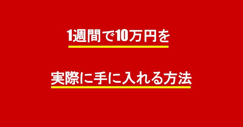 1週間で10万円を実際に手に入れる方法