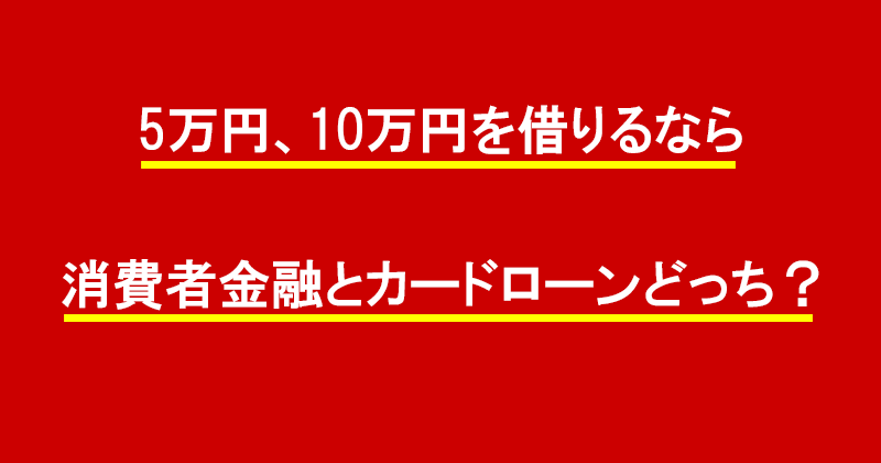 5万円、10万円を借りるなら消費者金融と銀行カードローンどっちがいい?