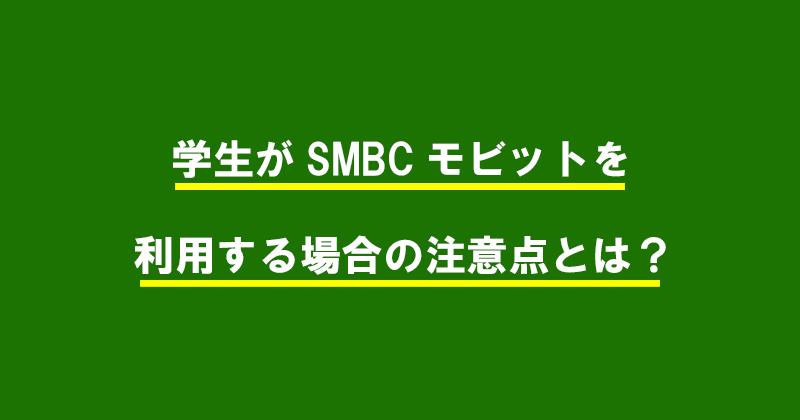 学生がSMBCモビットを利用する場合の注意点とは?