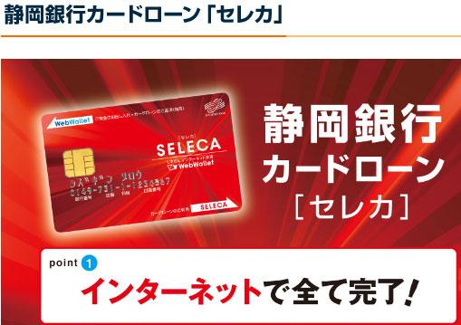 静岡銀行カードローンのメリット・デメリット