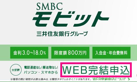 SMBCモビット WEB完結