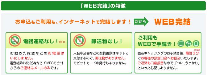 WEB完結申込