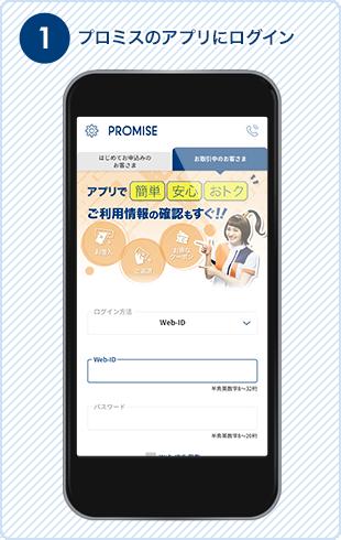 プロミスのアプリにログイン