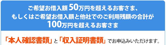 50万円以上なら収入証明書が必要