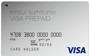 VISAプリペイドカードのメリット サルでも分かるおすすめクレジットカードオリジナル画像