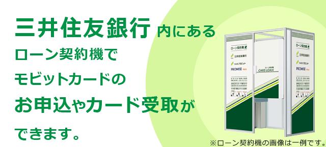 三井住友銀行内ローン契約機で申し込めば郵送物は届かない サルでも分かるおすすめクレジットカードオリジナル画像
