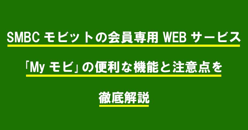 SMBCモビットの会員専用WEBサービス「Myモビ」の便利な機能と注意点を徹底解説