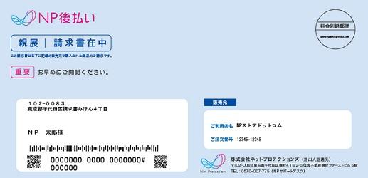 商品到着後に請求書で支払う「NP後払い」 サルでも分かるおすすめクレジットカードオリジナル画像