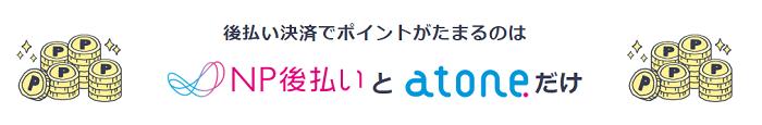 Atone(アトネ)は複数回買い物をする人向け サルでも分かるおすすめクレジットカードオリジナル画像